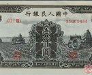 第一版人民币壹仟圆双马耕地