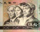 收藏第四套人民币五十元纸币