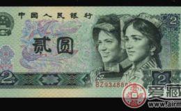 90年二元人民币前景如何