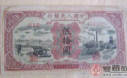 收藏第一套人民币驴子与矿车50元