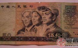 旧80年50元纸币的价格还会再涨