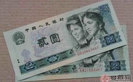 老版二元人民币是很有必要收藏的