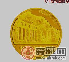 2010年云冈金银币的收藏价值分析