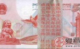 建国50周年纪念钞50元的意义特点
