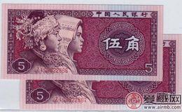 1980年5角纸币的投资价值