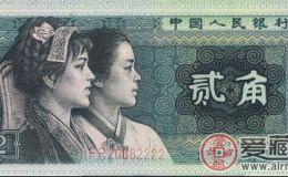 1980年2角人民币不要低估小小的一张