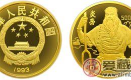 历史悠久的炎帝金币