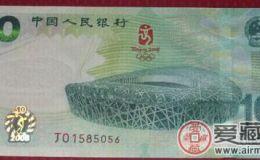 29届10元奥运钞的收藏价值有多高