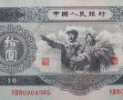 1953年十元的收藏地位是怎么样的