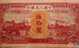 1949年50元火车大桥红色的收藏价值好吗