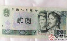 第4套人民币整套的收藏行情分析