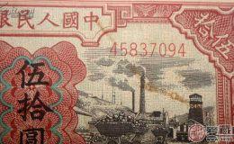 驴子与矿车图50元有着什么样的收藏价值