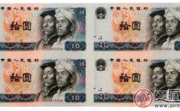 投资潜力巨大的第四套人民币10元四连体