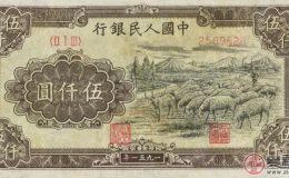 第一套人民币5000元绵羊票样具有的收藏价值