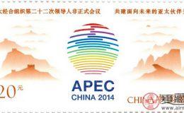 亚太会议邮票品质高防伪性能好