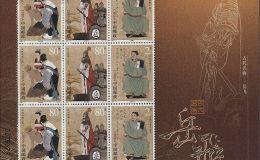 03岳飛小版郵票紀念意義大值得收藏