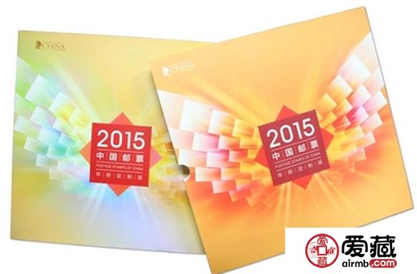 购买2015年邮票年册时的注意事项