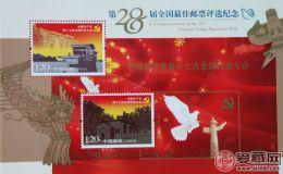《十七大》全国最佳邮票评选纪念张纪念主题重大
