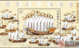 郑和小型张反映历史文明