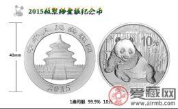 一五年熊猫金银纪念币最新价格