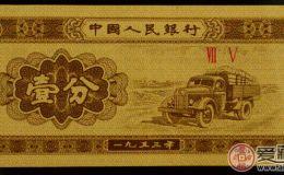 一九五三年一分纸币值激情乱伦 版本不一价格不一致