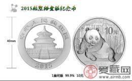 金光闪闪的2015年熊猫金币套装