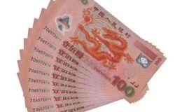 龙钞纪念钞市场价格
