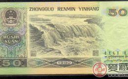 1980版50元人民币价格会涨吗