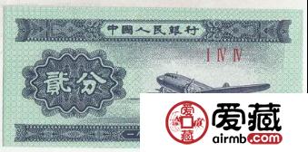 第二版人民币2分长号币