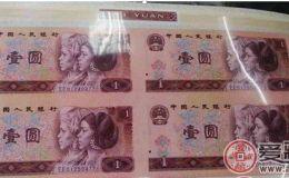 1元四连体钞收藏潜力如何