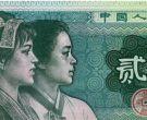 2毛纸币整捆为什么更值得收藏