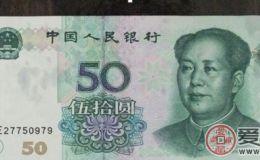 99版50元人民币价格是不是很低