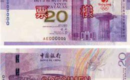 澳门奥运纪念钞价格如何?