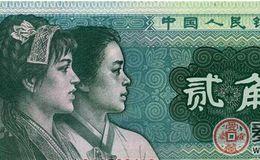 第四套人民币图片及全套图有什么用