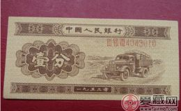 分享一下最新的1953年一分纸币价格表