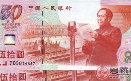建国50周年纪念钞最新价格你了解吗
