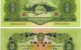 我国还发行过三元的人民币吗?