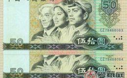 80版50元人民币图片分析