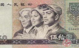 80年50元人民币值多少钱呢