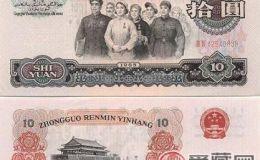 1965年10元纸币价格表一览