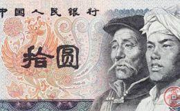 1980版10元人民币是投资收藏的好品种