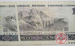 1980年10元价值