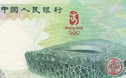 2008年奥运纪念钞价格又涨高