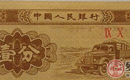 从1953年1分纸币价格看其收藏价值