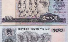 带你了解1990年100元人民币现在价值多少