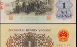 第三套人民币枣红一角收藏行情
