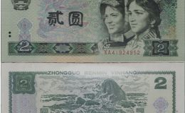 第四套人民币2元的价格走势会如何?