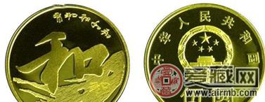 和字书法普通纪念币彰显中国书法的精妙