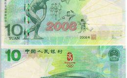 纪念钞收藏需注意