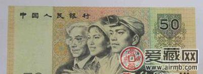 领头的90版50元人民币